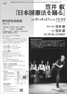笠井叡「日本国憲法を踊る」チラシ