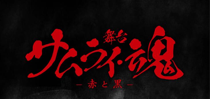 「舞台『サムライ・魂』–赤と黒–」ロゴ