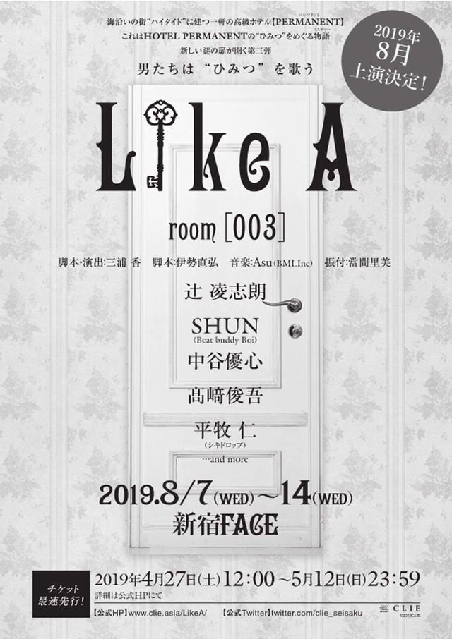 「『Like A』room[003]」チラシ
