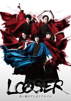 「LOOSER~失い続けてしまうアルバム~」メインビジュアル