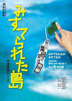 秋田雨雀・土方与志記念 青年劇場「みすてられた島」チラシ表