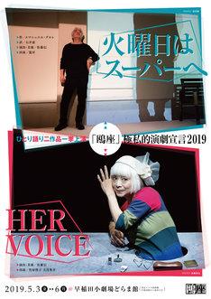 「「鴎座」極私的演劇宣言2019 ひとり語り二作品一挙上演」チラシ表