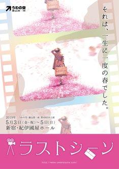 うわの空・藤志郎一座 第49回公演「ラストシーン」チラシ