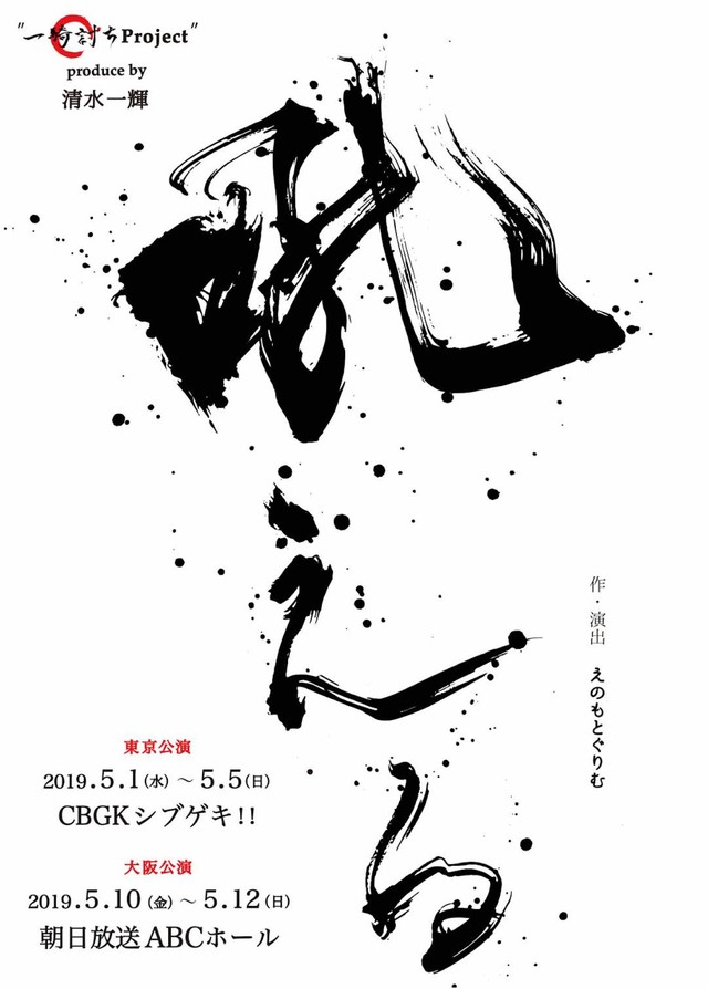 """""""一騎討ちProject"""" produce by 清水一輝舞台「吼える」ビジュアル"""