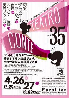「テアトロコント vol.35」チラシ表