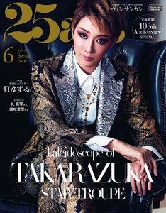 「25ans」2019年6月号 宝塚星組 特別版(ハースト婦人画報社)