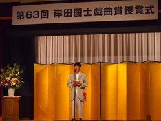 第63回岸田國士戯曲賞授賞式の様子。松原俊太郎。
