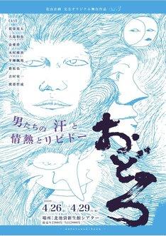 花山企画 Vol.3「おどろ」チラシ表