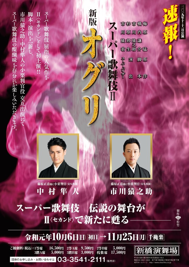 「スーパー歌舞伎II(セカンド)『新版 オグリ』」速報チラシ表