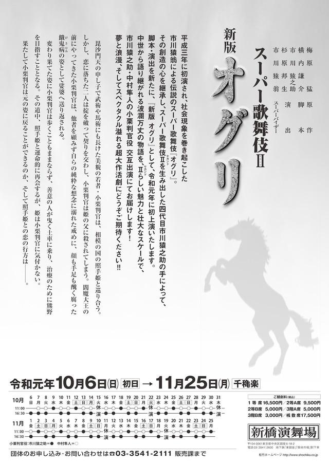 「スーパー歌舞伎II(セカンド)『新版 オグリ』」速報チラシ裏