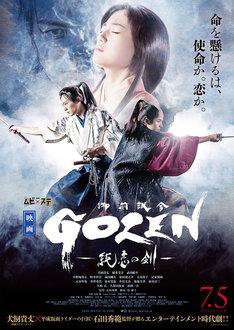 映画「GOZEN -純恋の剣-」ポスタービジュアル