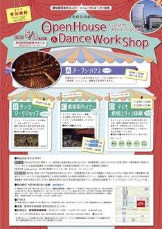 愛知芸術文化センター・リニューアルオープン記念 オープンハウス&ダンス・ワークショップチラシ