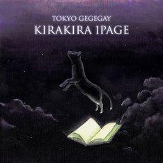 東京ゲゲゲイ「KIRAKIRA 1PAGE」ジャケット