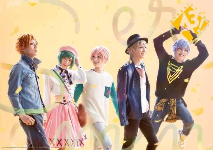 「MANKAI STAGE『A3!』~SUMMER 2019~」ビジュアル