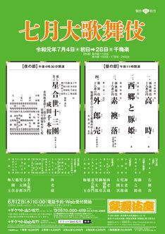 「七月大歌舞伎」仮チラシ