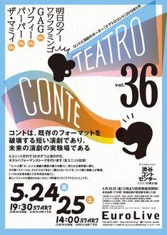 「テアトロコント vol.36」チラシ表