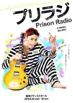 「プリラジ-Prison Radio-」メインビジュアル