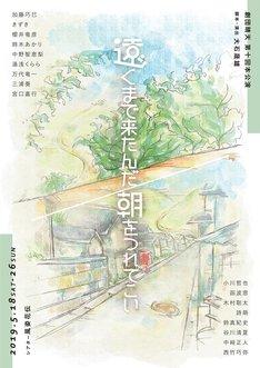 劇団晴天 第10回公演「『遠くまで来たんだ』 / 『朝をつれてこい』」チラシ表