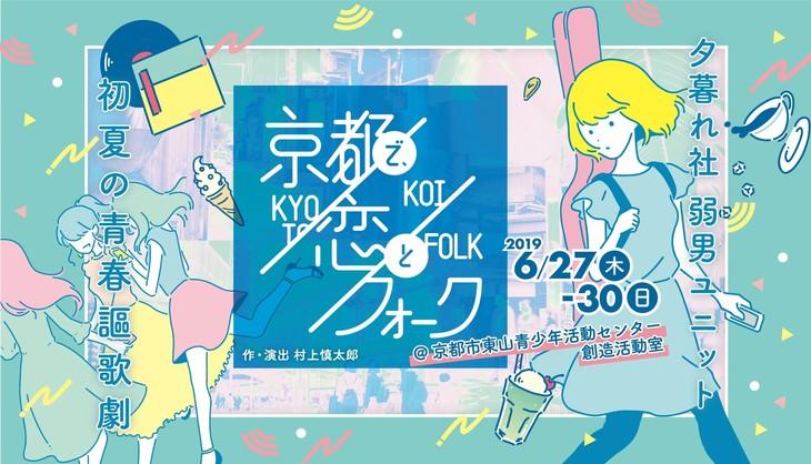 夕暮れ社 弱男ユニット 初夏の青春謳歌劇「京都で、恋とフォーク」ビジュアル
