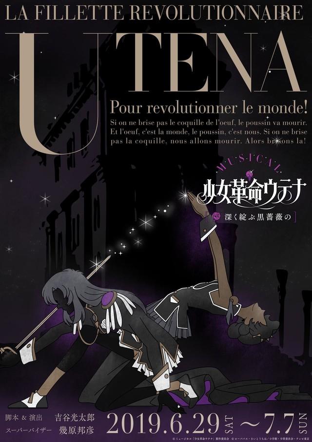 ミュージカル「少女革命ウテナ~深く綻ぶ黒薔薇の~」ティザービジュアル
