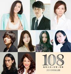 映画「108~海馬五郎の復讐と冒険~」の出演者。