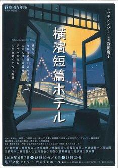 劇団青年座 第236回公演「横濱短篇ホテル」チラシ