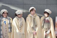 白井晃の「柾木くんは何を考えているか全然わからないが、そこが魅力」というコメントに笑う出演者たち。左から松岡広大、南沢奈央、柾木玲弥、馬場ふみか。