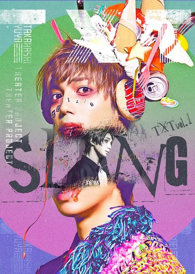 高橋悠也×東映 シアタープロジェクト TXT vol.1「SLANG」キービジュアル
