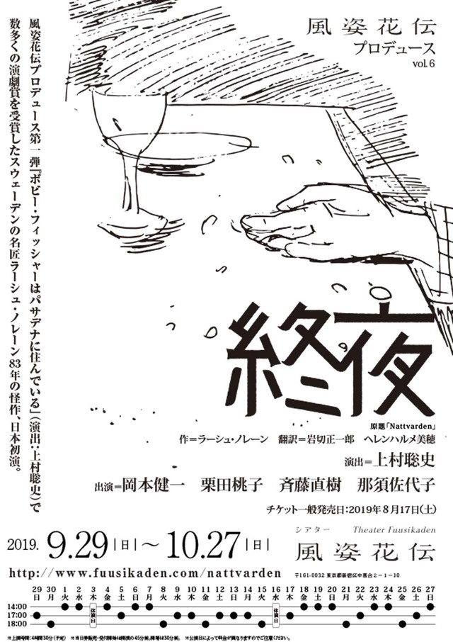 風姿花伝プロデュース vol.6「終夜」仮チラシ