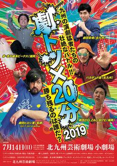 「『劇トツ×20分』2019」チラシ表