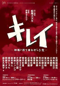 Bunkamura30周年記念 シアターコクーン・オンレパートリー2019+大人計画「キレイ―神様と待ち合わせした女―」仮チラシ