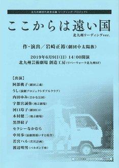 北九州劇団代表者会議 リーディング・プロジェクト「『ここからは遠い国』北九州リーディングver.」チラシ