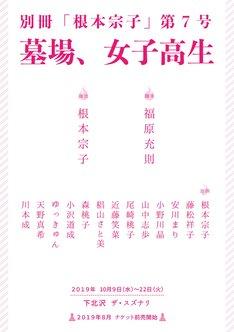 別冊「根本宗子」第7号「墓場、女子高生」ビジュアル