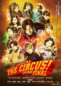 オリジナルミュージカル「THE CIRCUS!-エピソード FINAL-」ビジュアル