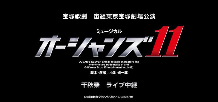 宝塚歌劇宙組「ミュージカル『オーシャンズ11』」