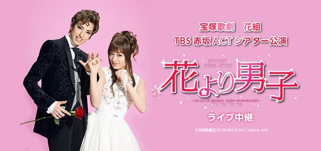宝塚歌劇花組「TAKARAZUKA MUSICAL ROMANCE『花より男子』」ライブビューイング告知ビジュアル