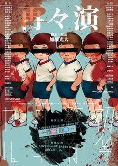 Otona Project 第24弾 爆走おとな小学生 第10回全校集会「初等教育ロイヤル」