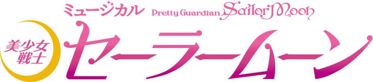 ミュージカル「美少女戦士セーラームーン」ロゴ