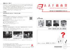 第19回AAF戯曲賞 戯曲募集チラシ表