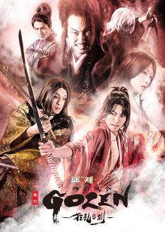 舞台「GOZEN-狂乱の剣-」キービジュアル