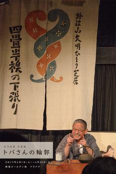 吉乃由夏写真展「トバさんの輪郭」ビジュアル