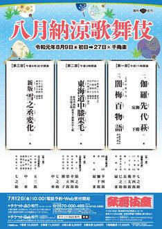 「八月納涼歌舞伎」仮チラシ