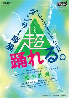 やまと芸術文化ホールプロデュース 鈴木ユキオ×公募による青少年ダンサー「星の約束」ダンサー募集チラシ
