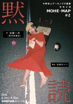 中野坂上デーモンズの憂鬱 特殊公演#2 MOHE・MAP「黙読」チラシ表