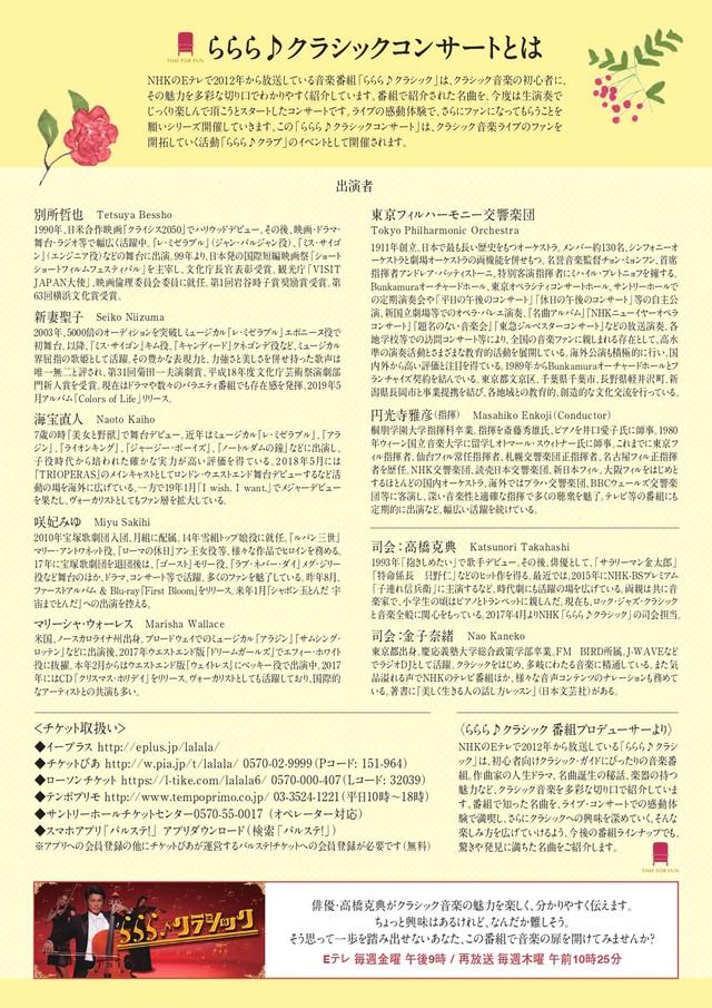 「ららら♪クラシックコンサート Vol.6 ミュージカル特集 ~舞台と映画のラララな世界~」チラシ裏