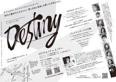 Dance Marche vol.8 ダンサー育成プロジェクト第1弾「Destiny」チラシ裏