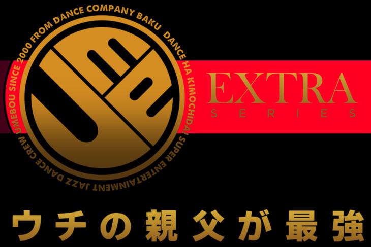 梅棒 EXTRAシリーズ「ウチの親父が最強」ロゴ