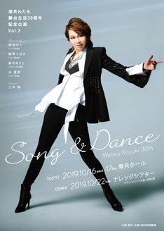 湖月わたる 舞台生活30周年記念公演 Vol.2「Song&Dance」ビジュアル