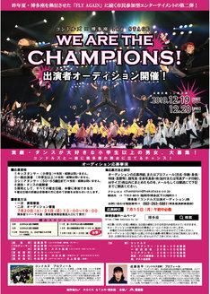 コンドルズ×博多座 2nd STAGE「WE ARE THE CHAMPIONS!」出演者オーディション開催チラシ