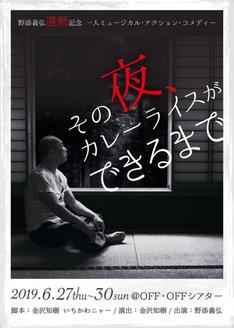 「野添義弘還暦記念 一人ミュージカル・アクション・コメディー『その夜、カレーライスができるまで』」チラシ表